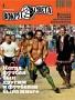 Журнал Вокруг света, 2010, №6.