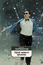 Красивые обложки книг – Современный вид обложки известных книг (48 фото)