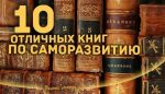 Лучшие книги саморазвитие – 10 отличных книг по саморазвитию
