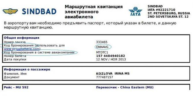 Стоимость авиабилета москва сургут
