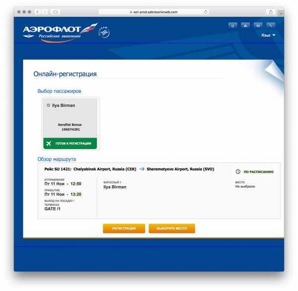 регистрация аэрофлот бонус серия паспорта