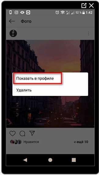 доступ как посмотреть удаленные фото в инстаграме также воспользоваться картой