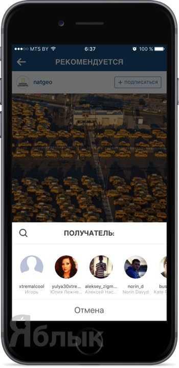 Как менять местами фото в своем инстаграм